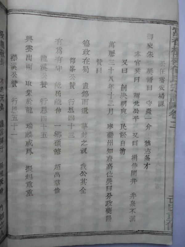 富春横槎何氏宗谱:龙溪公赞