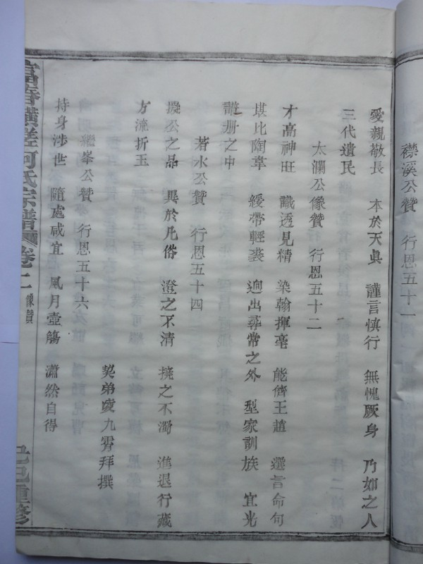 富春横槎何氏宗谱:襟溪公赞
