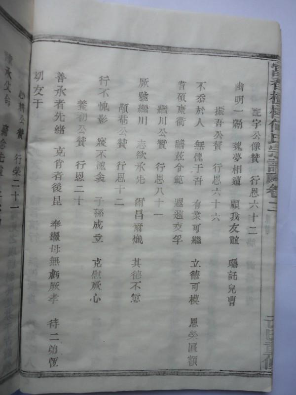 富春横槎何氏宗谱:配宇公像赞