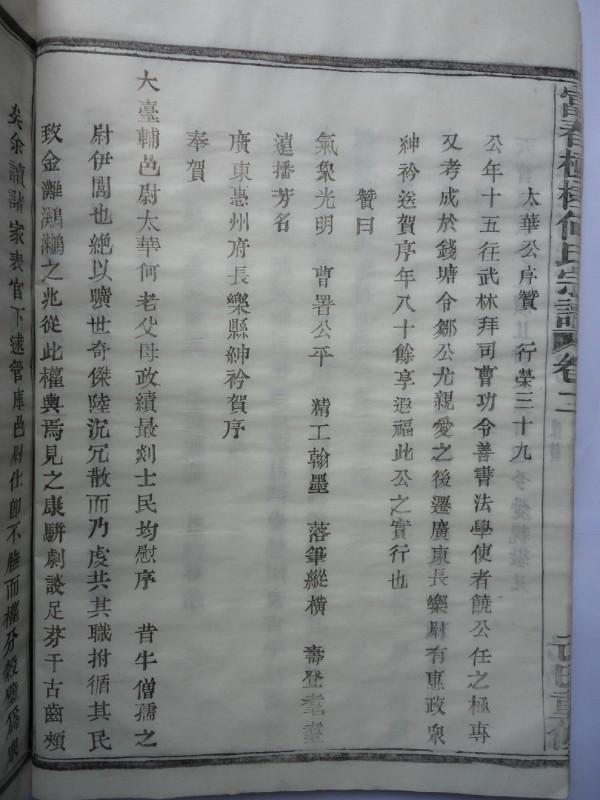 富春横槎何氏宗谱:太华公序赞