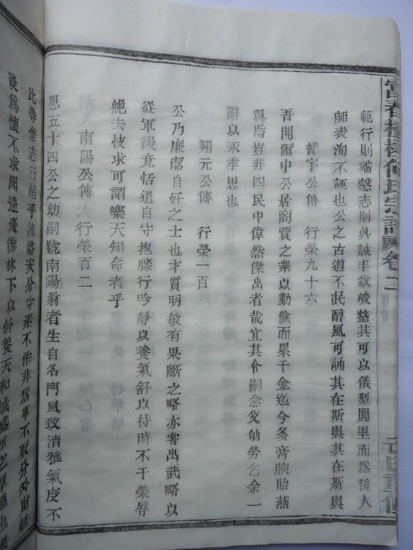 富春横槎何氏宗谱:溢名公传