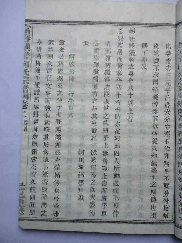 富春横槎何氏宗谱:南阳公传