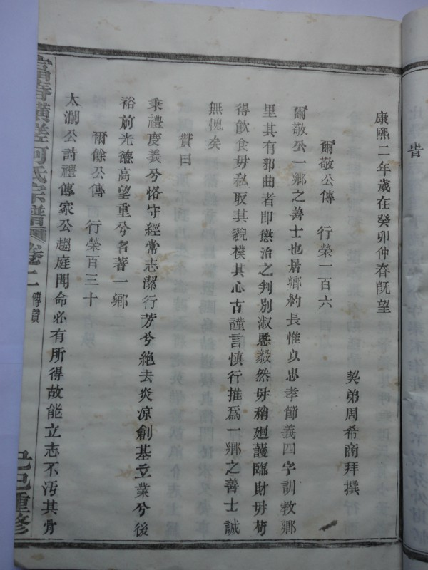 富春横槎何氏宗谱:尔宏公传