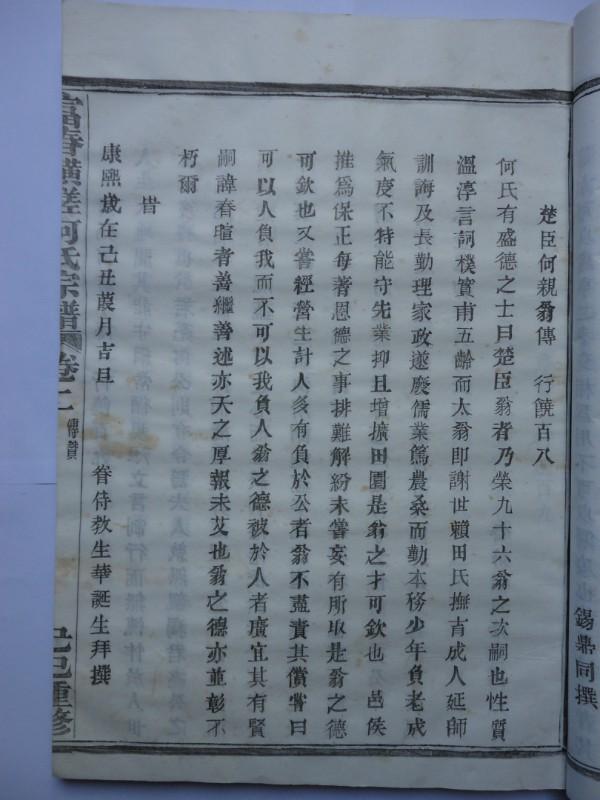 富春横槎何氏宗谱:楚臣何亲翁传