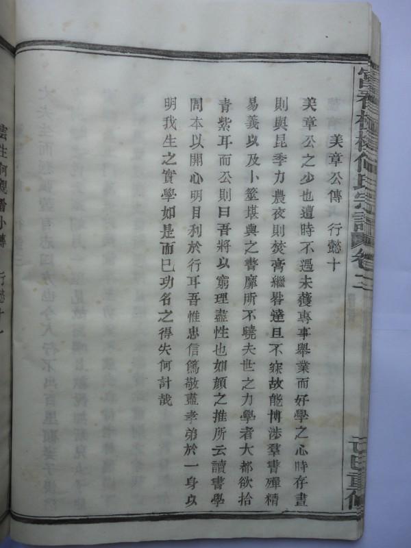 富春横槎何氏宗谱:美章公传