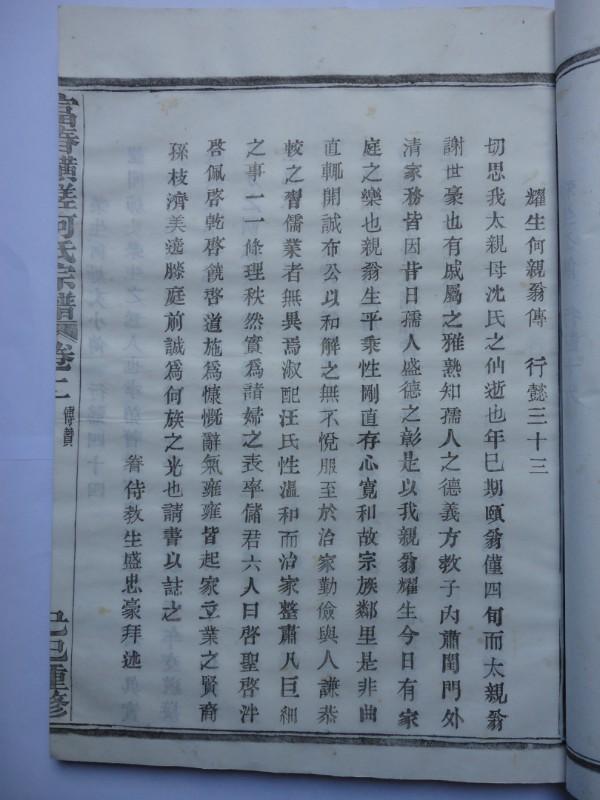 富春横槎何氏宗谱:耀生何亲翁传