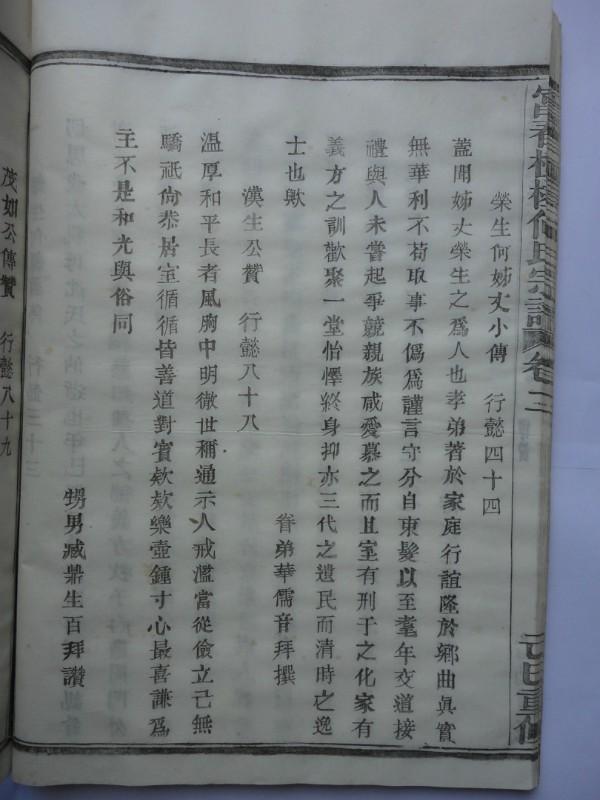 富春横槎何氏宗谱:荣生何姊丈小传