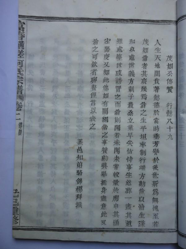 富春横槎何氏宗谱:茂如公传赞