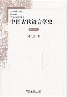 中国古代语言学史.何九盈著