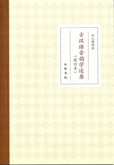 古汉语音韵学述要.何九盈述