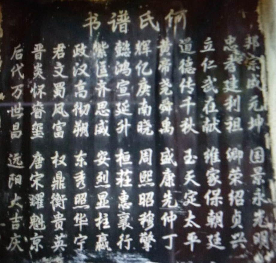 (重庆市巫山县)何氏谱书
