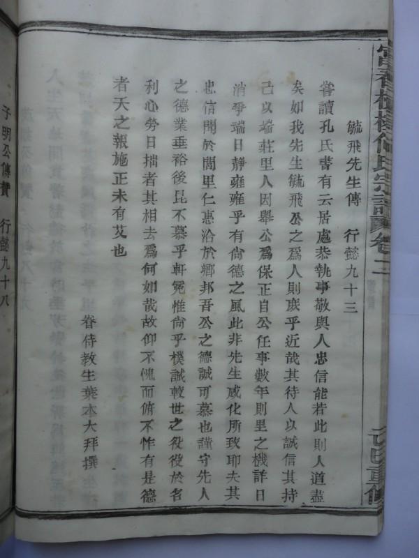 富春横槎何氏宗谱:毓飞先生传