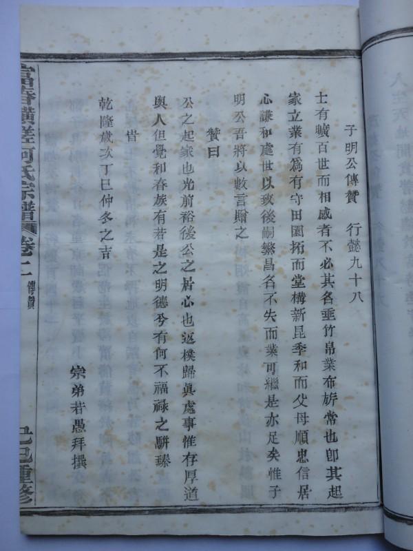 富春横槎何氏宗谱:子明公传赞