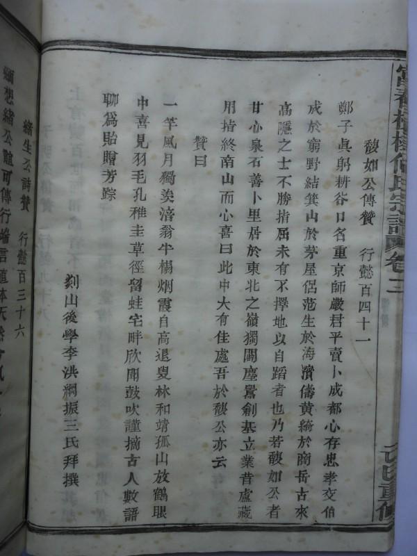 富春横槎何氏宗谱:馥如公传赞