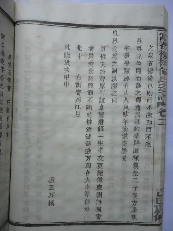 富春横槎何氏宗谱:公远公行实