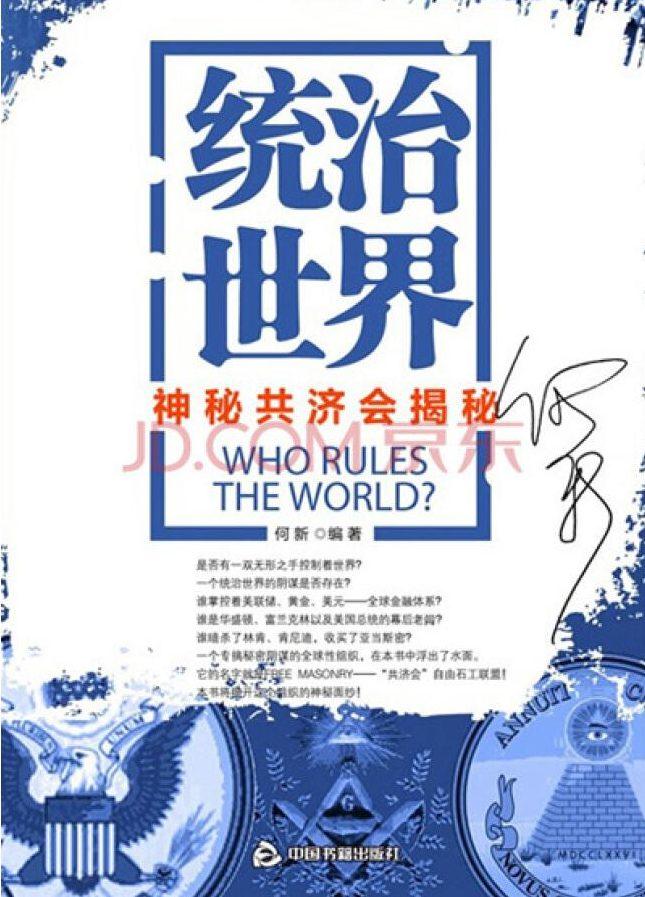 统治世界:神秘共济会揭秘.何新编著