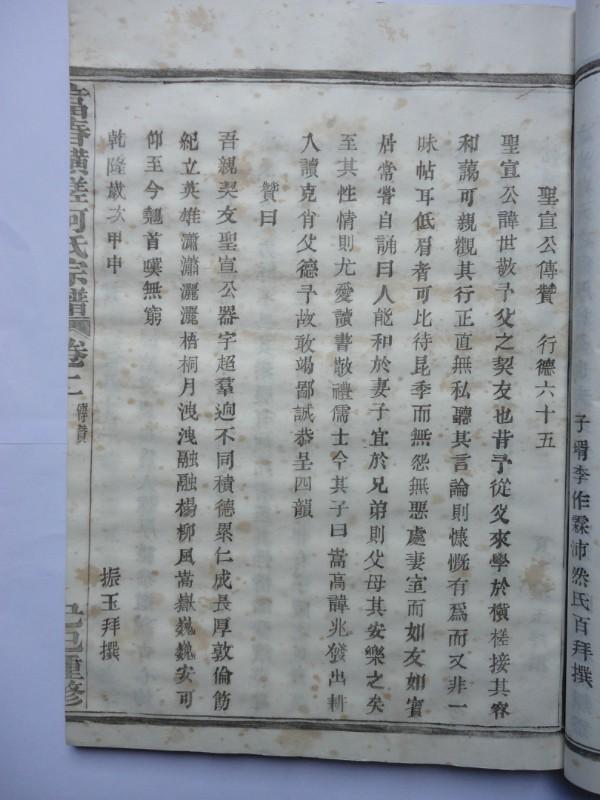富春横槎何氏宗谱:圣宣公传赞