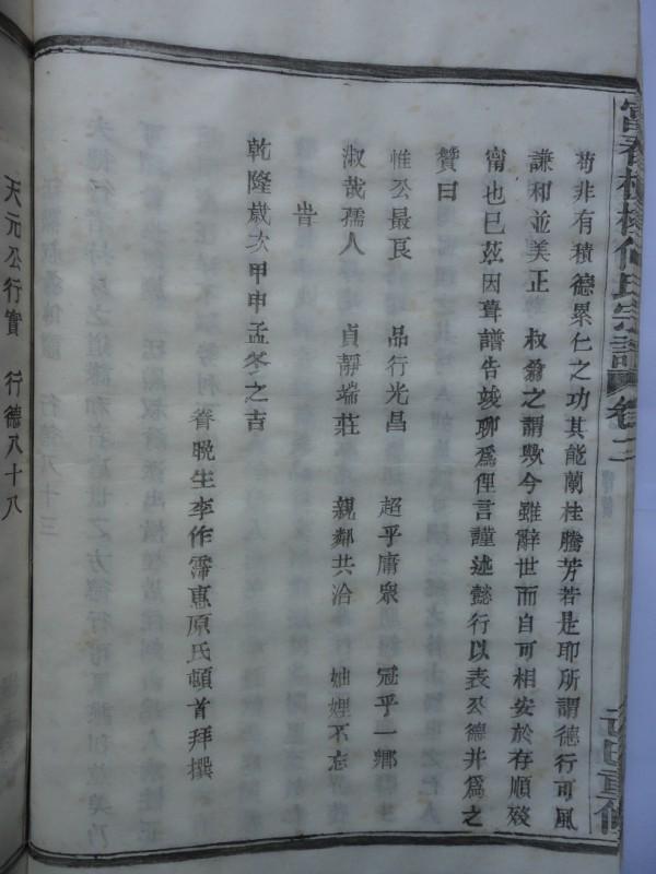 富春横槎何氏宗谱:廷勳叔翁传赞