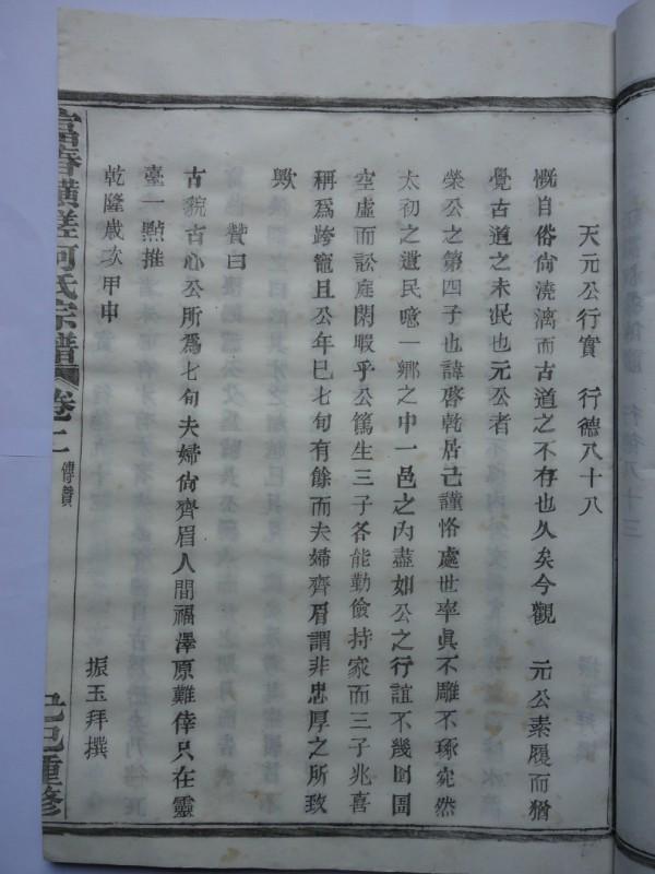 富春横槎何氏宗谱:天元公行实