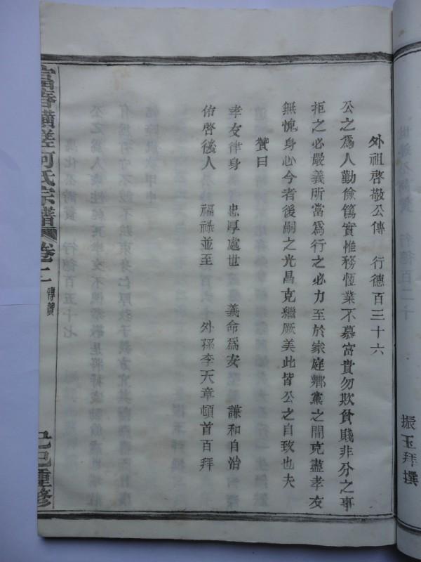 富春横槎何氏宗谱:外祖启敬公传
