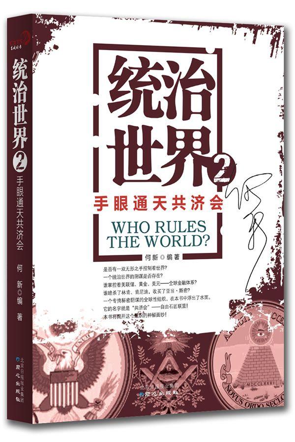 统治世界:手眼通天共济会.何新编著