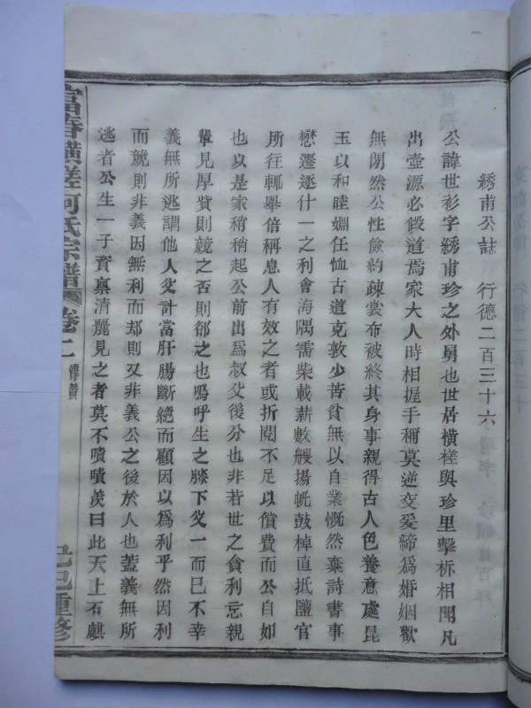 富春横槎何氏宗谱:绣甫公志