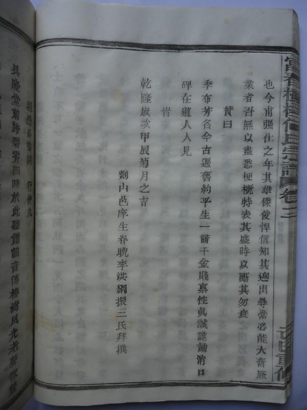 富春横槎何氏宗谱:献廷公序赞