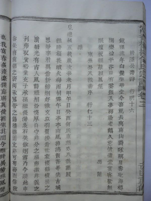 富春横槎何氏宗谱:东樵公八秩寿序
