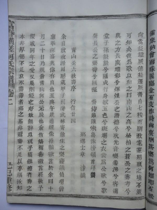 富春横槎何氏宗谱:青山公六秩寿序