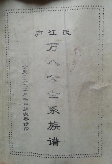 《万八公世系族谱》(封面)