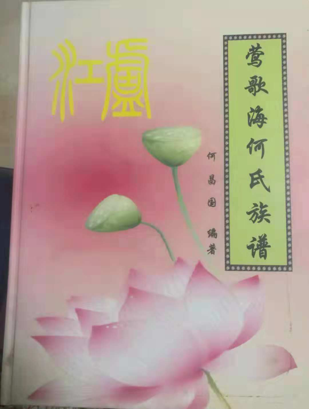 《莺歌海何氏族谱》(封面)
