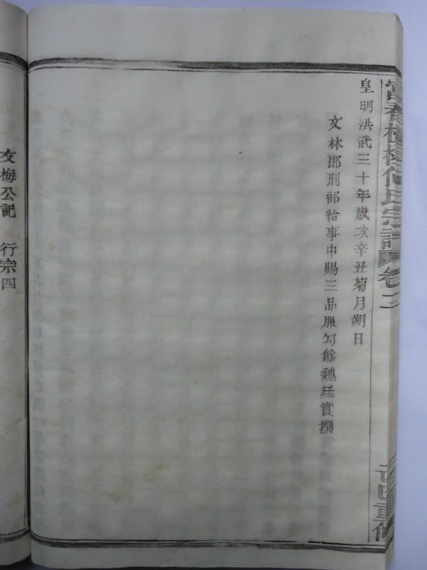 富春横槎何氏宗谱:坦然公具庆堂记