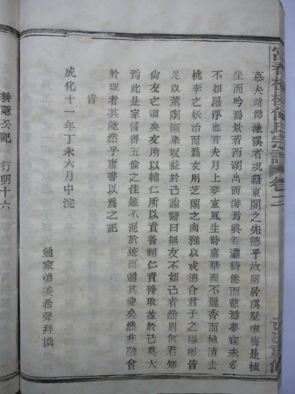 富春横槎何氏宗谱:友梅公记