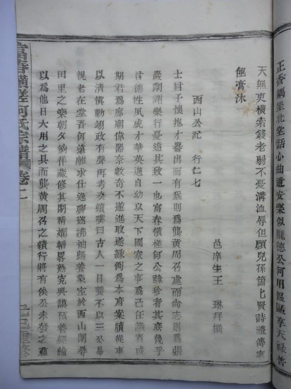富春横槎何氏宗谱:西山公记