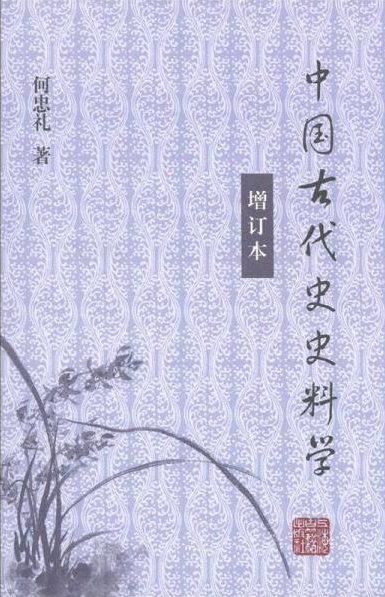 中国古代史史料学(增订本).何忠礼著