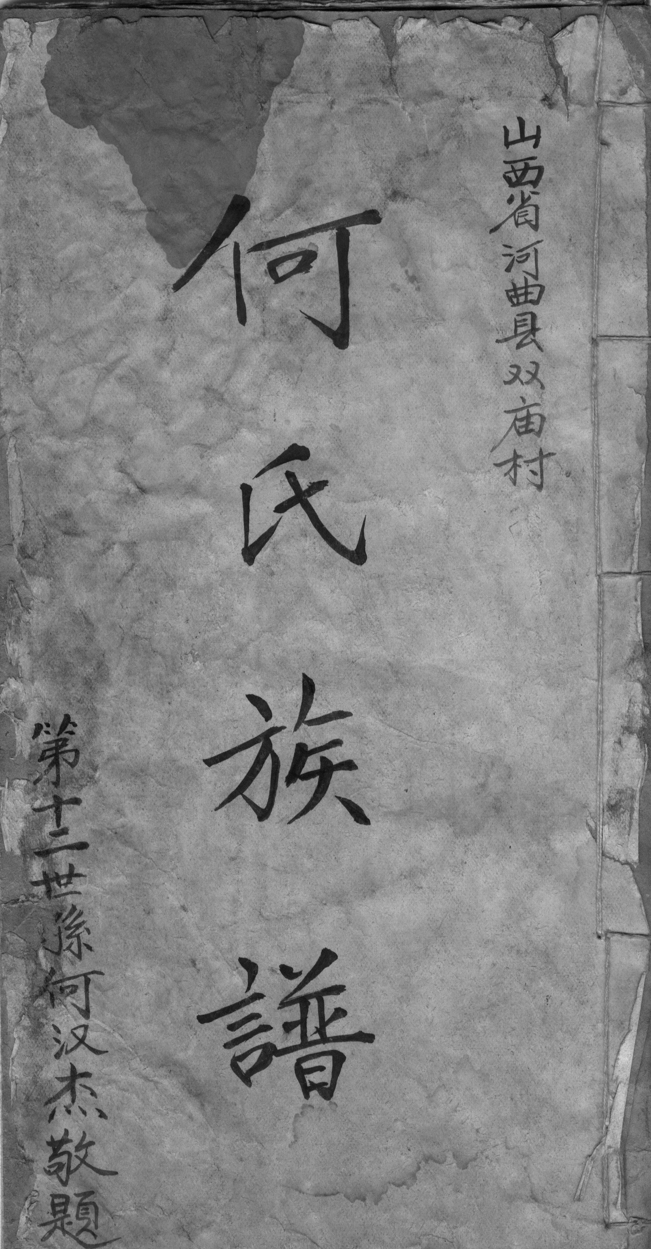 《山西省河曲县双庙村何氏族谱》(封面)