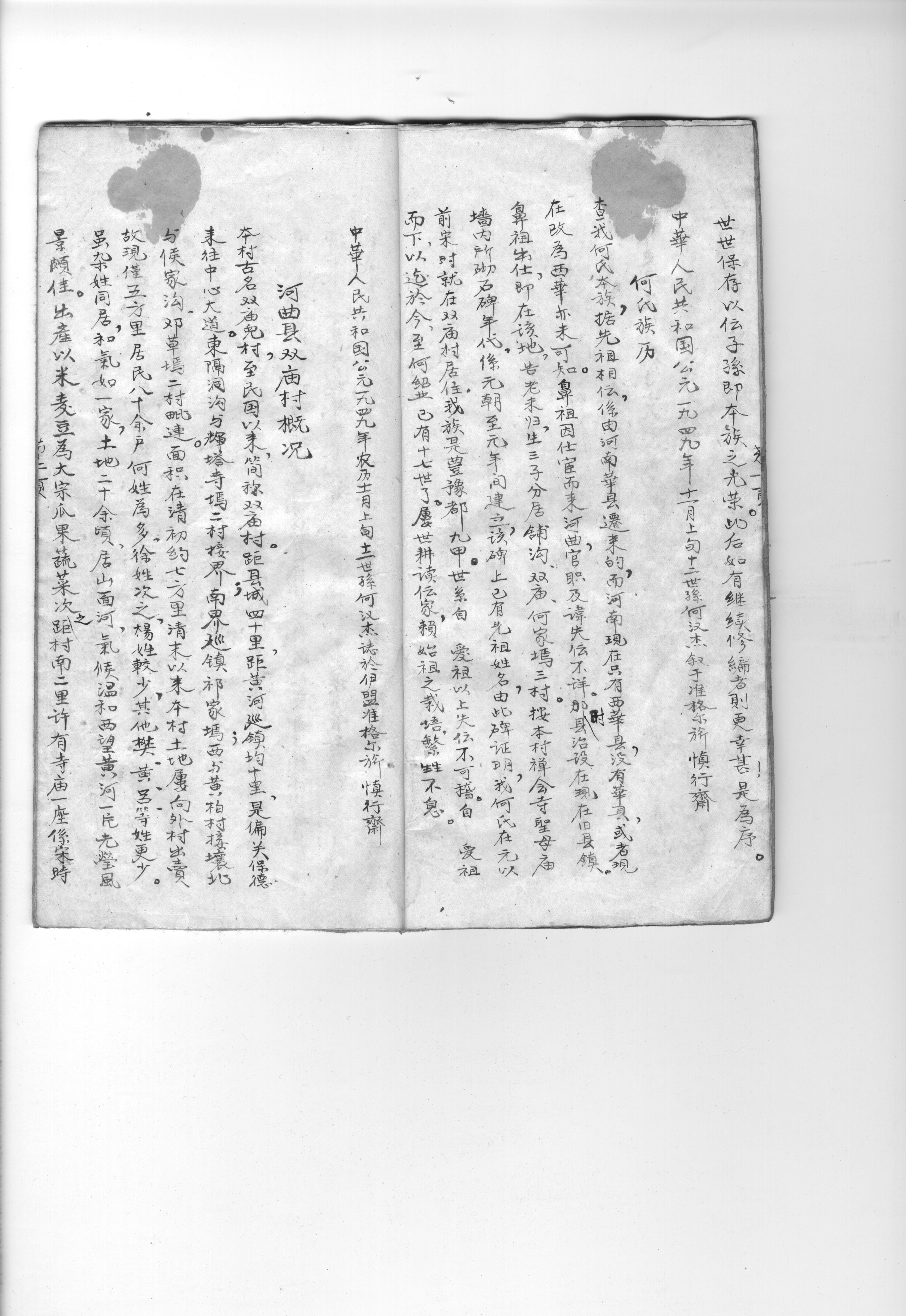 山西省河曲县双庙村何氏族谱:何氏族谱序言