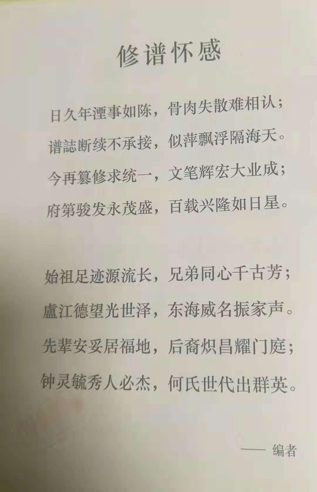 莺歌海何氏族谱:修谱怀感