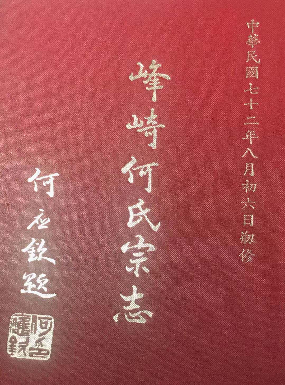 《峰崎何氏宗志》(封面)