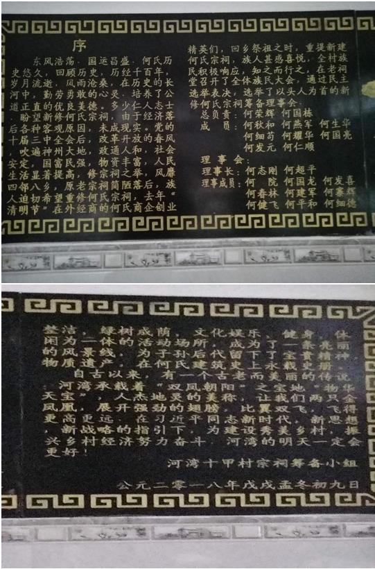 江西丰城河湾十甲村何氏宗祠概况