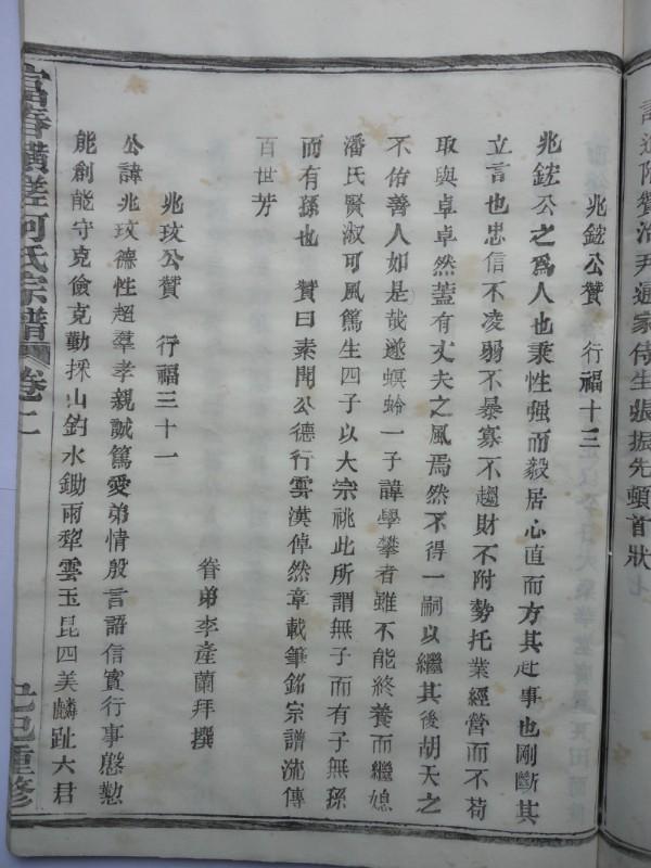 富春横槎何氏宗谱:兆鋐公赞