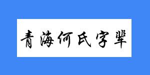 青海何氏字辈