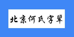 北京何氏字辈