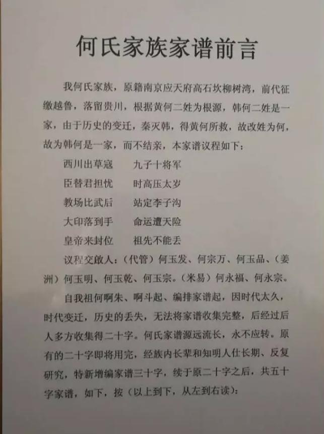 何氏寻亲祖籍南京应天府