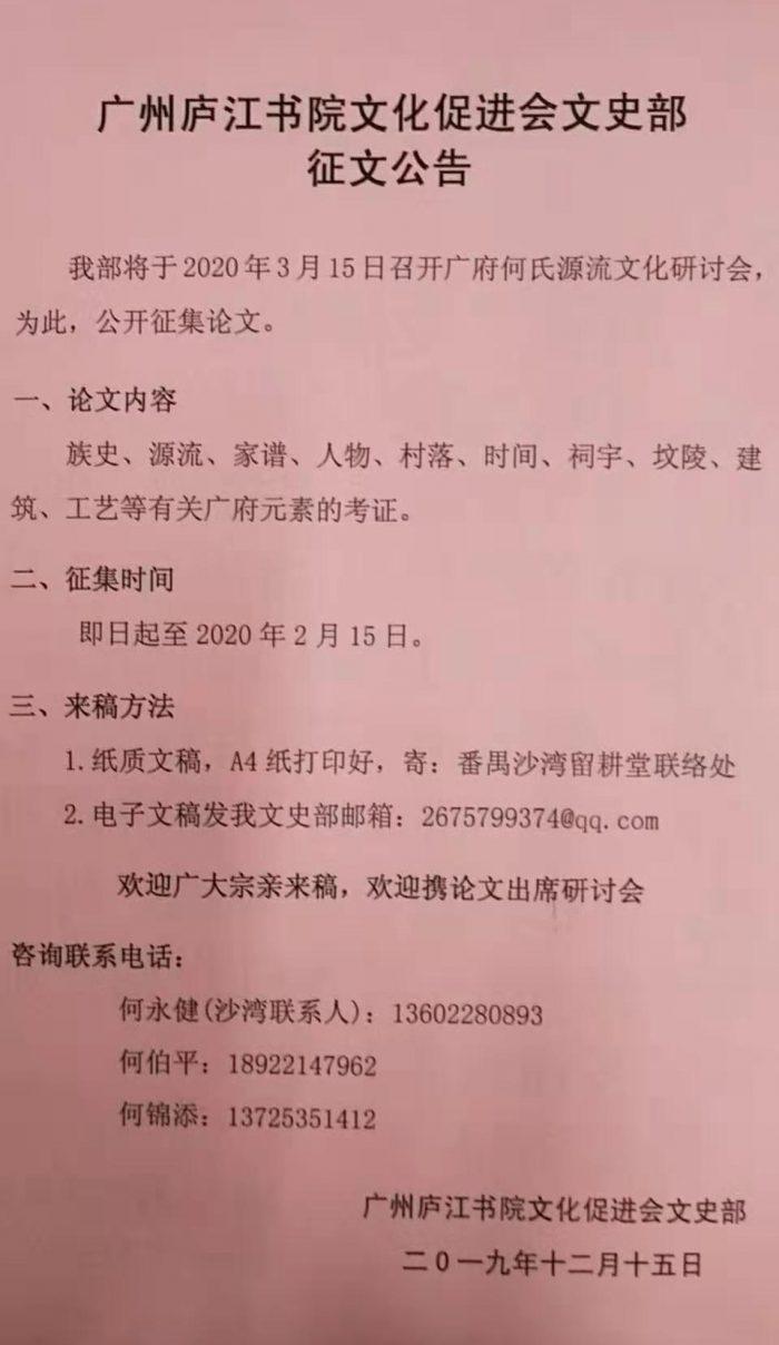 广州庐江书院文化促进会文史部征文公告