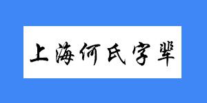 上海何氏字辈