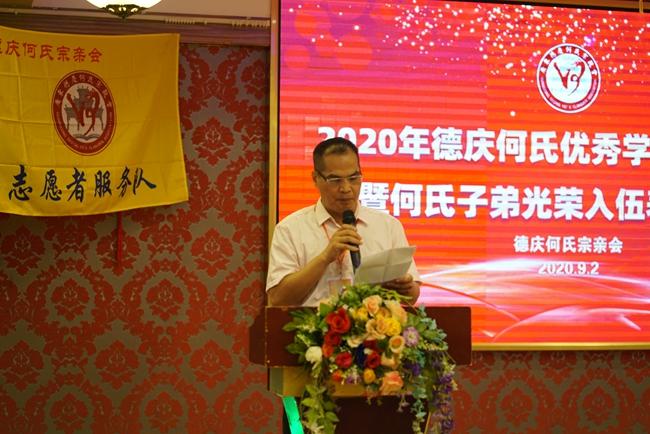 2020年德庆何氏宗亲会奖学助学、拥军活动